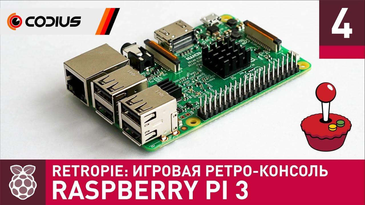 Raspberry Pi 3: RetroPie 4 2 – игровая ретро-консоль – Часть 4