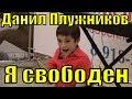 Песня Я свободен Данил Плужников Одарённые дети mp3