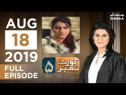 Boss aur Assistant | Court Number 5 | SAMAA TV | 18 August  2019