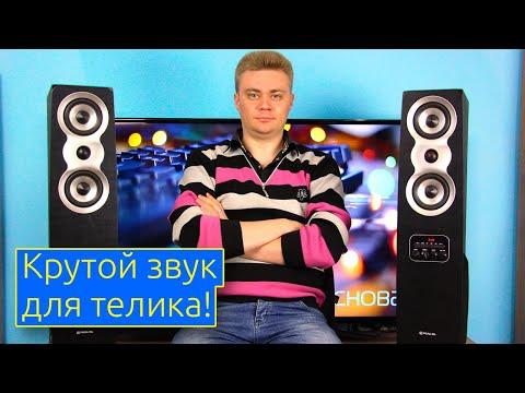 📹 ОБЗОР | Крутой звук для домашнего кинотеатра! Система Real-EL S-2020