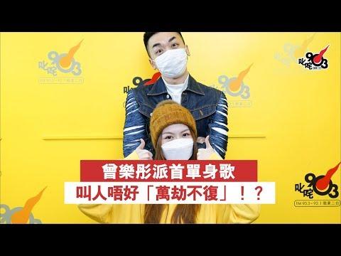 曾樂彤派首單身歌 叫人唔好「萬劫不復」?
