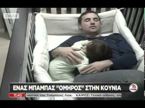μπαμπάδες που βγαίνουν με μωρά