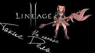 Это не та сторона игры [Lineage 2] #5