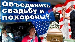 Колледж в Америке. Учёба в Америке. Как учиться в США. Свадьба в Америке. Похороны в Америке.