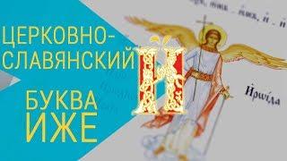 Урок по Азбуке церковнославянской. Буква «Иже»