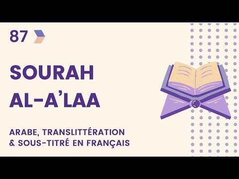Sourate Al Aala thumbnail