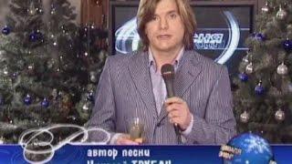 Николай Трубач - Ты такая красивая (Песня Года 2004 Финал)