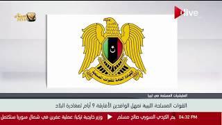 القوات المسلحة الليبية تمهل الوافدين الأفارقة 9 أيام لمغادرة البلاد