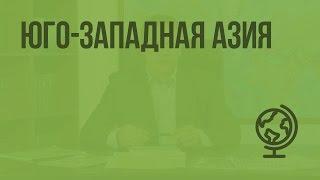 Юго-Западная Азия. Видеоурок по географии 10 класс