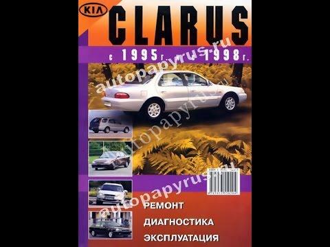 Руководство по ремонту  KIA CLARUS