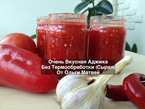 Как готовить аджику из помидоров на зиму в домашних условиях