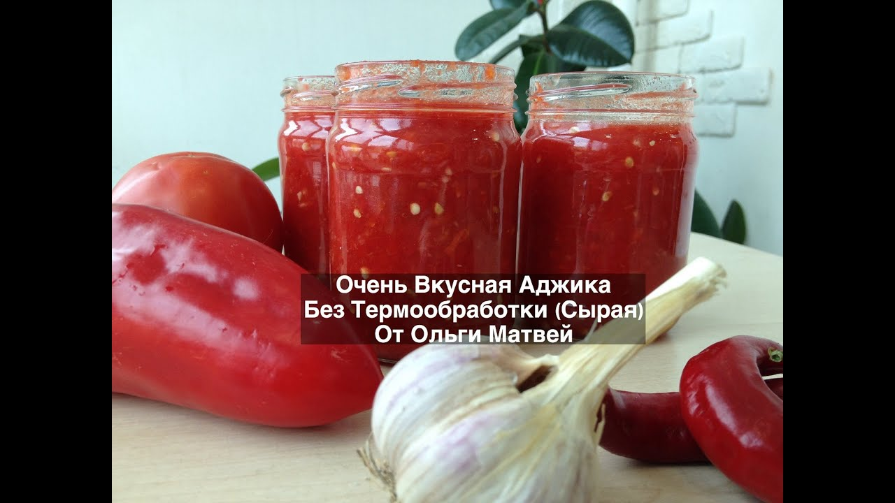 аджика (лечо) рецепт