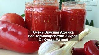 Аджика, Очень Вкусный Домашний Рецепт  (Без Термообработки) | Ajika Recipe