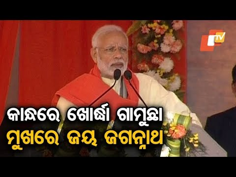 PM Modi's full speech at Khurda in Odisha