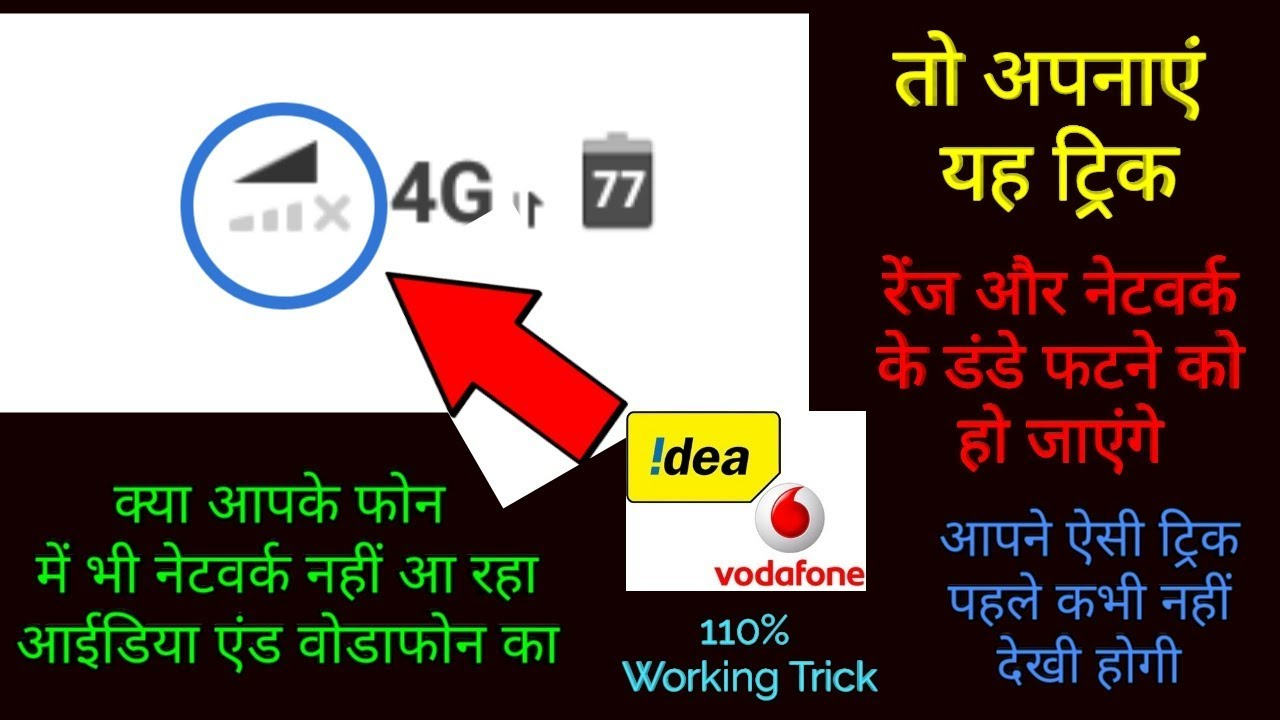 Idea Vodafone Network Problem Fixed | Mobile Network Issue Fixed | Sim  Network