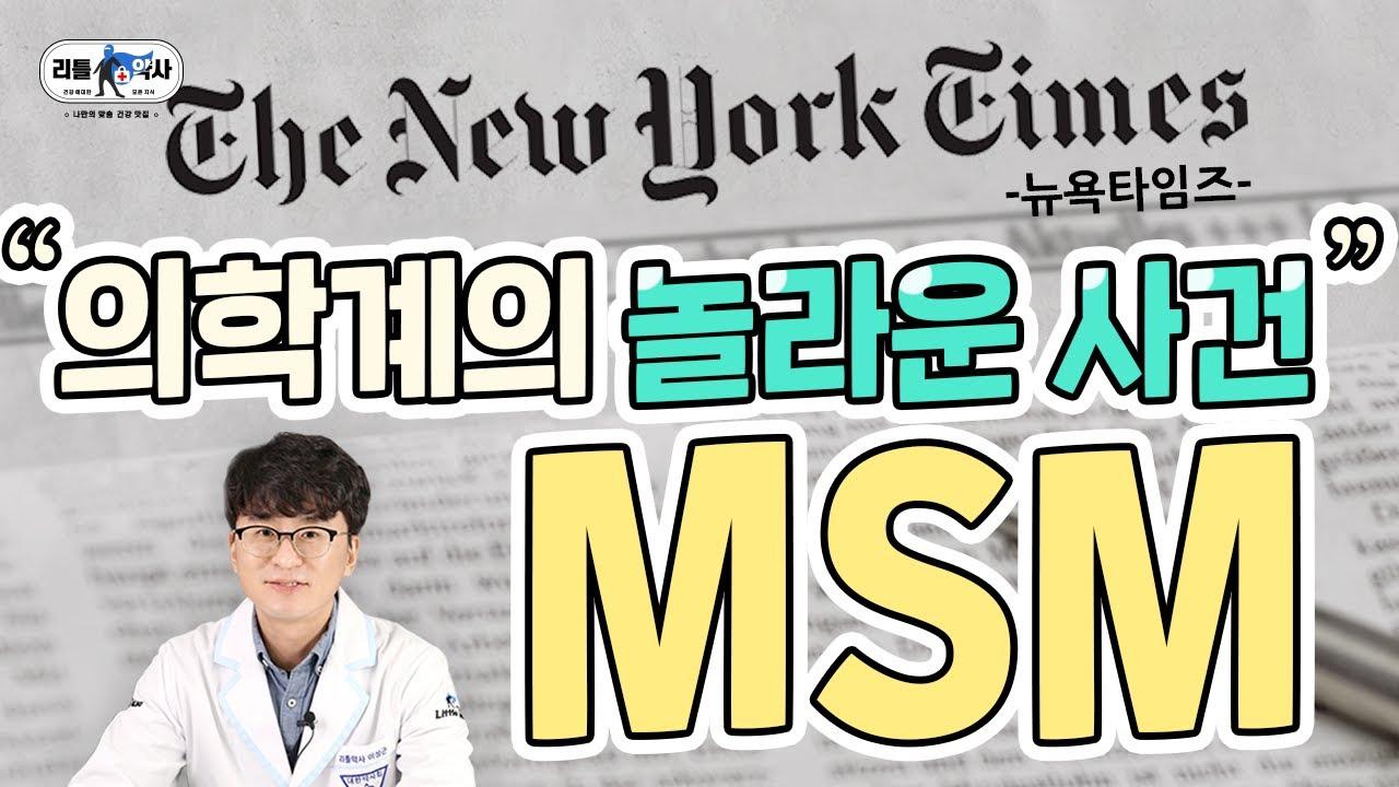 Download [#MSM 1편] 왜 뉴욕타임즈는 MSM을 극찬했을까? 엠에스엠 효능 바로알기!
