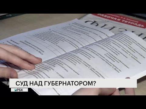 """Новости """"РБК-Омск"""" от 28.08.19"""