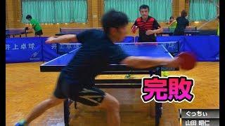 【50歳で勝つ】全国1位の山田 昭仁さん(ペン表)VSぐっちぃ【卓球知恵袋】Table Tennis