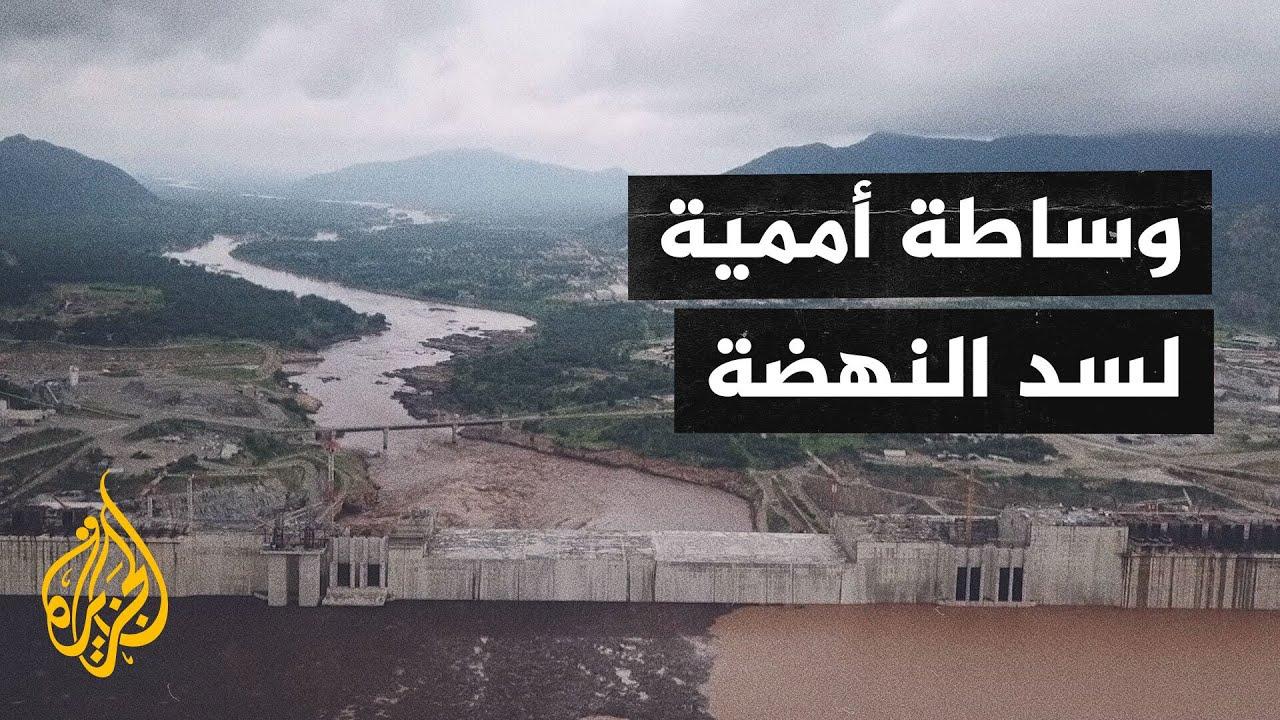 الأمم المتحدة تعلن استعدادها دعم مفاوضات سد النهضة  - 11:58-2021 / 3 / 6