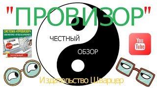 Система Провизор от Андрейя Курьяна Честный обзор