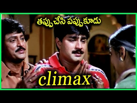 Climax Scene || Tappuchesi Pappukudu Movie || Mohan Babu, Srikanth, Gracy Singh
