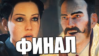 Assassin's Creed Syndicate - Финал. Вынос Мозга!