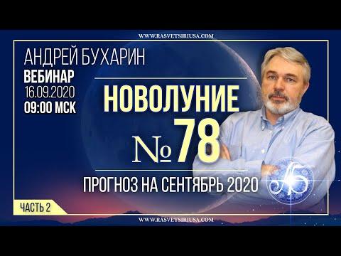 Новолуние № 78 ч.2.