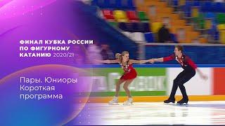 Короткая программа Пары Юниоры Финал Кубка России по фигурному катанию 2020 21