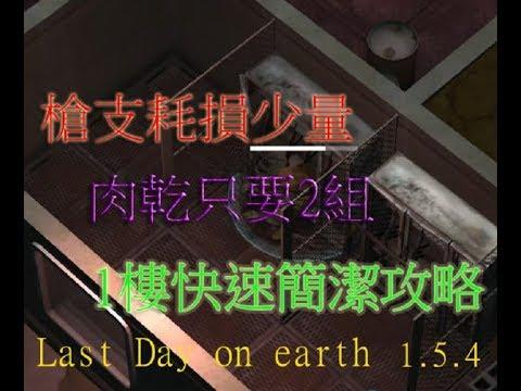last day on earth 更新後攻略A堡1樓M16不需要一半耐久 快速攻略 @22 - YouTube