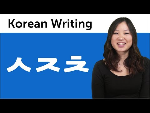 Korean Alphabet - Learn to Read and Write Korean #7 - Hangul Basic Consonants ㅅ, ㅈ, ㅊ