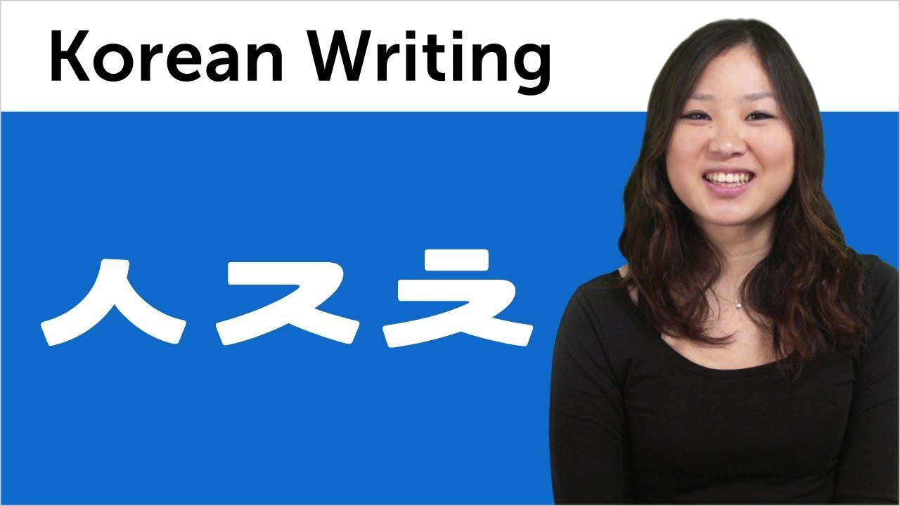 Korean Alphabet - Learn to Read and Write Korean #7 - Hangul Basic  Consonants ㅅ, ㅈ, ㅊ