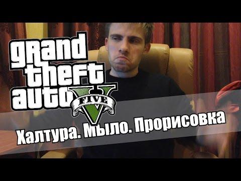 [Докопался] GTA 5