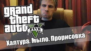 [Докопался] GTA 5 - НАС РАЗВЕЛИ, это НЕ некстген :(