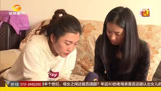 寻情记20171220期:八岁被拐做童养媳 花甲老人要找到家超清版