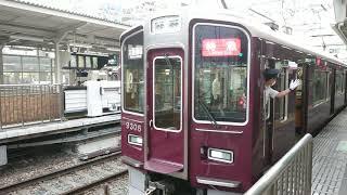 阪急電車 京都線 9300系 9308F 発車 十三駅