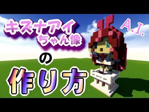 【マイクラ】 キズナアイちゃん像の作り方! A.I.Channnel 【需要あるのか!?シリーズ】