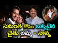 Naga Chaitanya Emotional Bonding with Mother Laxmi at Engagement