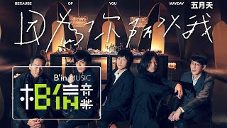 MAYDAY五月天 [ 因為你 所以我 Because of You ] Official Music Video
