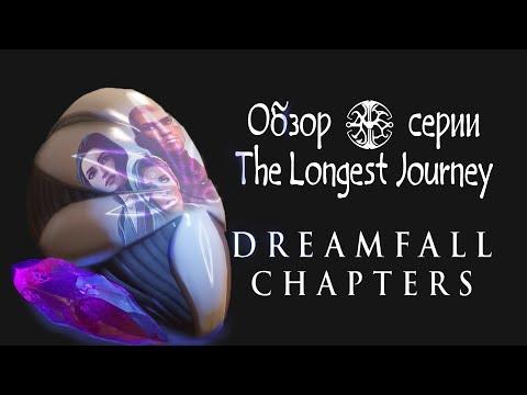 Обзор серии The Longest Journey (часть 3/3) - Dreamfall Chapters: The Longest Journey