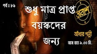 bangla crime news