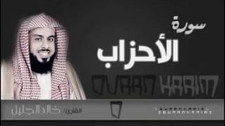 سورة الاحزاب للشيخ خالد الجليل من الليلة التاسعة عشر 1437 جودة عالية