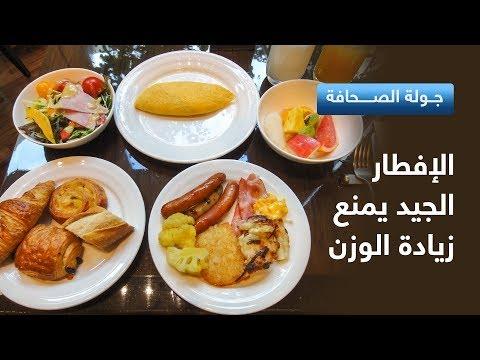 17/8/2017 | الإفطار الجيد يمنع زيادة #الوزن.. وعناوين أخرى في جولة الصحافة  - نشر قبل 27 دقيقة
