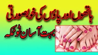 Hathon Ki Khobsurti Ka Totka - Beauty Tips For Hands And Foot In Urdu / Haindi