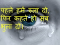 Heart touching painful lines (Dard bhari Shayari in Hindi)