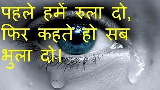 Heart touching painful lines (Dard bhari Shayari in Hindi)
