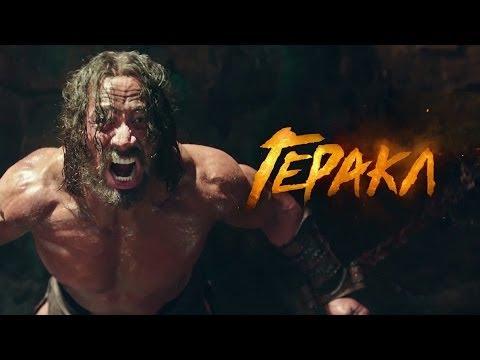 Геракл.Художественный исторические фильмы в хорошем качестве 2015 ОНЛАЙН