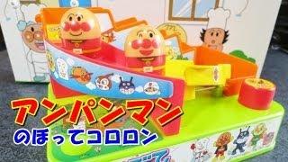 アンパンマン おもちゃ のぼってジャンプだ!コロロン コロコロ♪ thumbnail