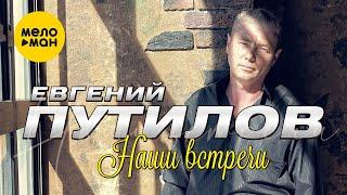 Евгений Путилов - Наши встречи (Studio Video, 2021) 12+