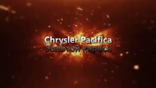 Покатушки по снегу на Chrysler Pacifica