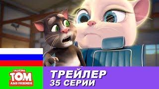 Трейлер - Говорящий Том и Друзья, 35 серия
